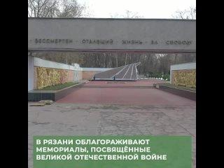 В Рязанской области в преддверии Дня Победы приводят в порядок памятные места и реставрируют мемориалы. К праздничному дню все о