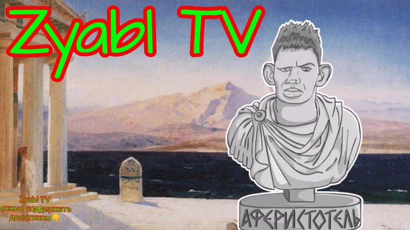 Zyabl TV ГЛАД ВАЛАКАС НАВАЛИВАЕТ КУСОЧКАМИ РОФЛ ОХРАННИКА