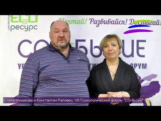 """Приглашение на VII Психологический форум """"СО-бытие"""" 2021"""