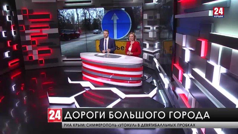 Пробки в Симферополе вновь достигли 9-ти баллов – в городе одновременно обновляют 22 улицы