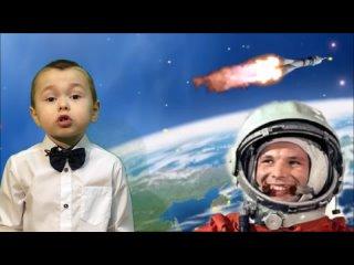 Стихотворение о космосе. Читает Губанов Данил 5 лет