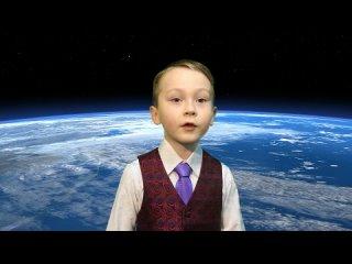 Стихотворение о космосе. Читает Иксанов Даниэль