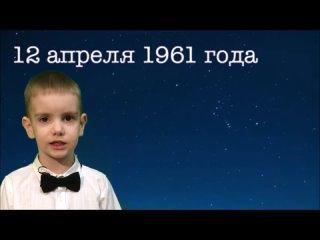 Стихотворение о космосе. Читает Озорович Саша 4 года