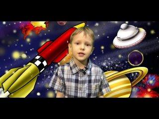 Стихотворение о космосе. Читает Сидоров Артем