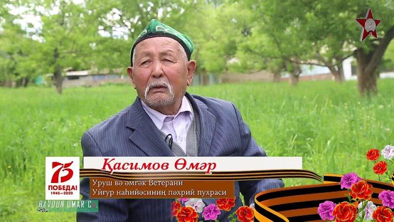 Касимов Умар Ветеран Труда и Войны