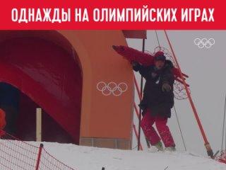 Однажды на Олимпийских играх: рация