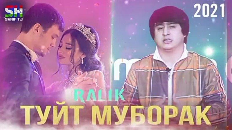 RALIK - ТУЙТ МУБОРАК НИЛУФАР (New Rap) Ралик 2021(360P).mp4