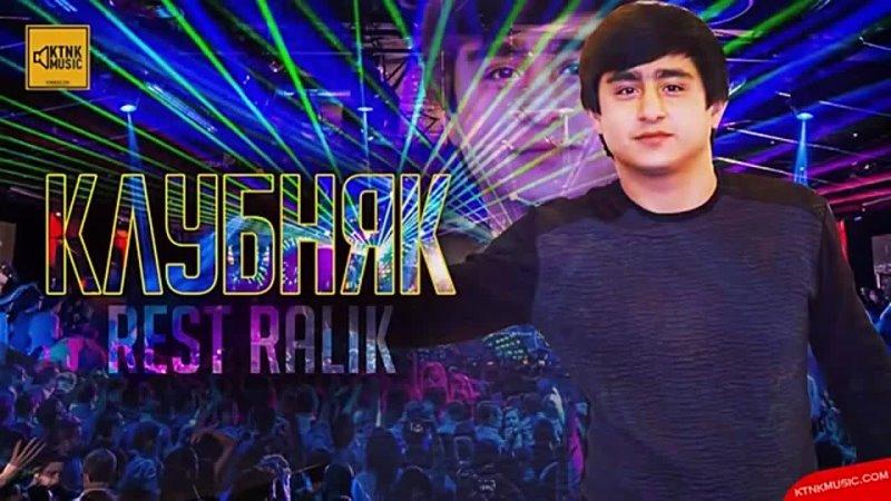 REST Pro (RaLiK) - Клубняк (2019)(360P).mp4