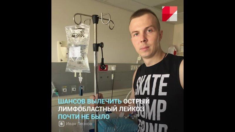 Ваня Леонов которому всем миром собрали 32 миллиона на лечение рака поправился