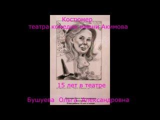 Бушуева Ольга 15 лет с любовью к театру