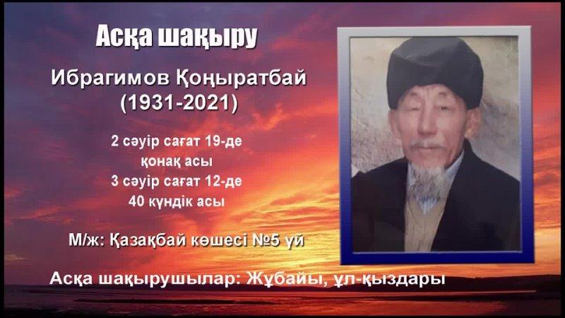 Асқа шақыру_Ибрагимов Қоңыратбай