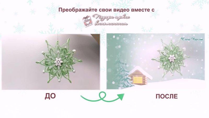 Преображение видео вместе с Подари яркие воспоминания видео с чудесной снежинкой Елены Марсовой