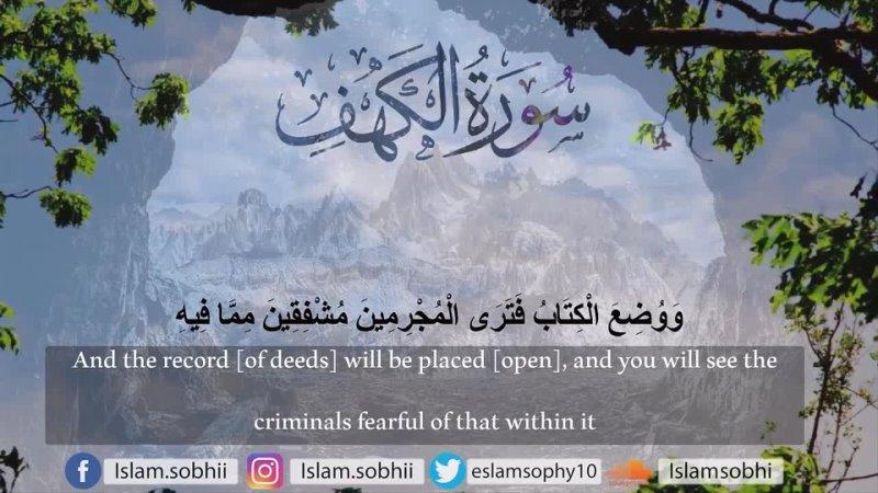 Surat Al Kahf complete the reciter Islam Subhi