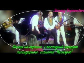 Л Борткевич - Домик на окраине ( последний концерт легендарного солиста ВИА Песняров Л Борткевича)