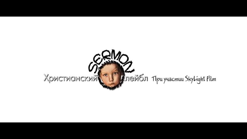 НЕБЕСНЫЕ ВРАТА Заблудшее дитя Премьера клипа 2018 mp4