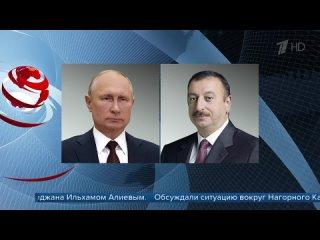 Владимир Путин поговорил по телефону с президентом Азербайджана Ильхамом Алиевым