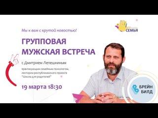 """""""Мужская встреча"""" с семейным психологом Дмитрием Лепёшкиным / Брейн Билд"""
