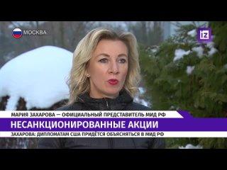 Захарова назвала публикацию «маршрутов протестов» вмешательством в дела РФ