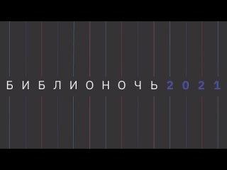 Иван Охлобыстин в познавательном онлайн–челлендже «Библионочь: Это факт!»