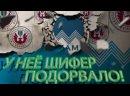 МАДАМ ОДУРЕЛА ПРИКОЛ ПРО КОЛЛЕКТОРОВ ФЕНИКС Как не платить кредит Кузнецов Аллиам