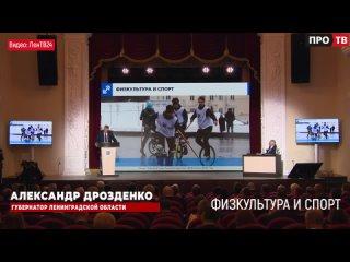 Отчёт губернатора: о спортивной и культурной жизни в Ленинградской области