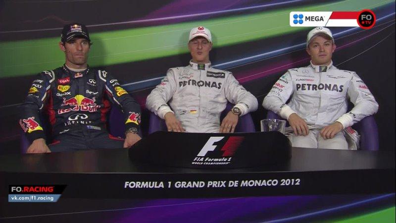 F1 2012 06 Гран При Монако квалификация пресс конференция