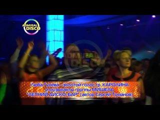 группа Каролина - Золотой голос - Люба Гусева (Орлова) - Летний Диско-Бар (и гр. Мишель) DISCO-80