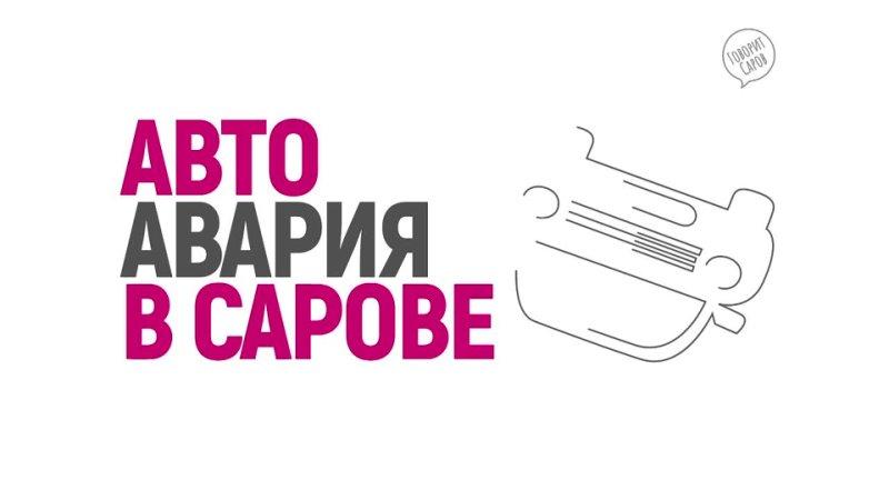 ДТП Саров перекресток пр Октябрьский ул строителя Захарова ул Ак Сахарова 09 04 21