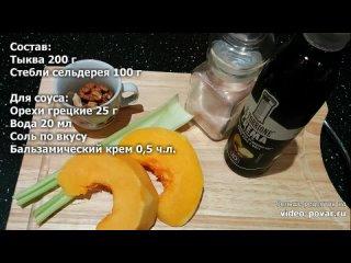 Салат из тыквы и сельдерея с ореховым соусом (720p)