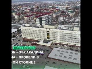 Флешмоб «От Сахалина до Крыма» провели в областной столице