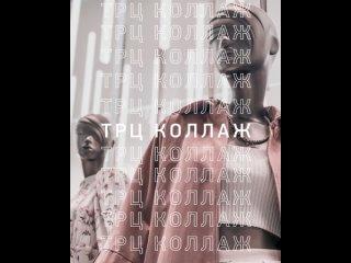 Новый LOVE REPUBLIC открылся в ТРЦ Коллаж в Пензе ✨