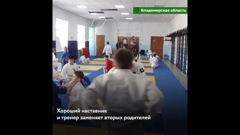 Во Владимирской области запустили уникальный проект чтобы заинтересовать спортом ребят которые находятся в зоне риска