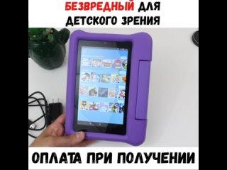Детский планшет- мечта каждого ребенка!