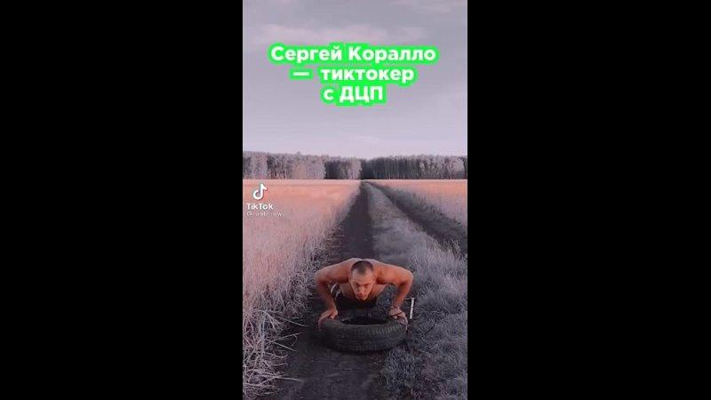 Сергей Коралло mp4