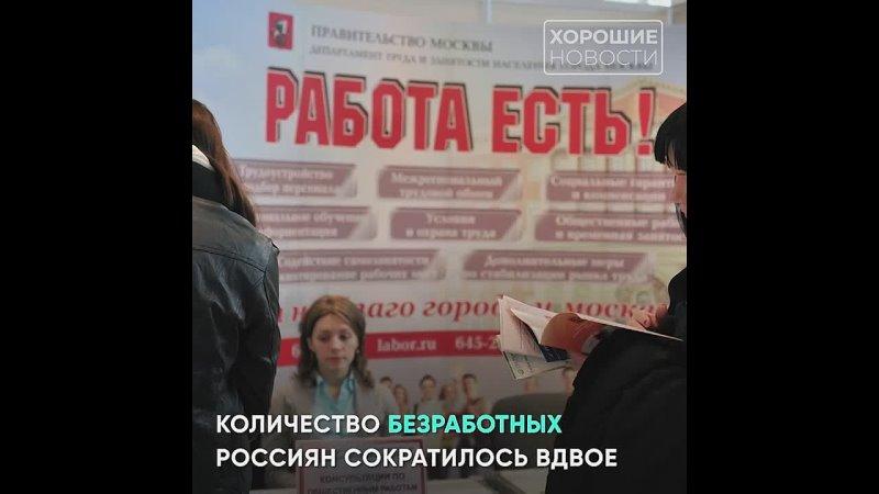 Безработица в России стремительно уменьшается