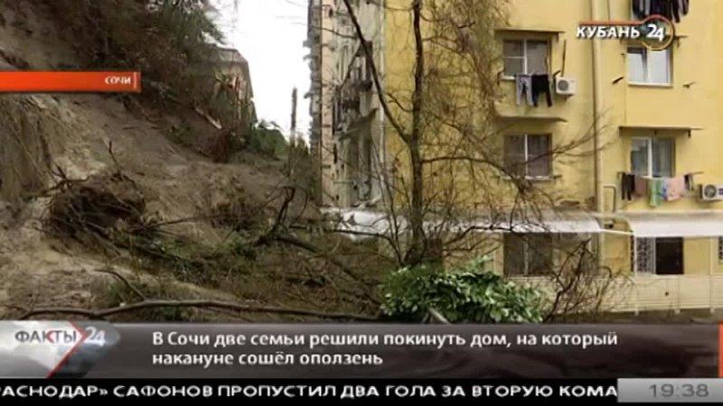 Сочинские семьи решили покинуть дом на который 23 марта сошел оползень