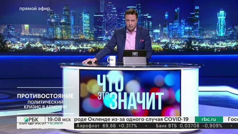 [РБК] Бессрочные протесты в Армении реакция на отказ в отставке главы Генштаба