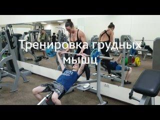 Тренировка грудных мышц.mp4