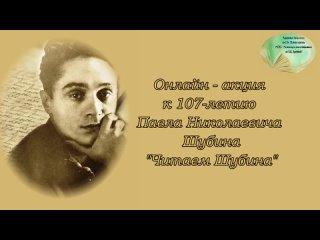 "Онлайн-Акция ""Читаем Шубина"" (Ульянова Ульяна  МБОУ СШ №33)"