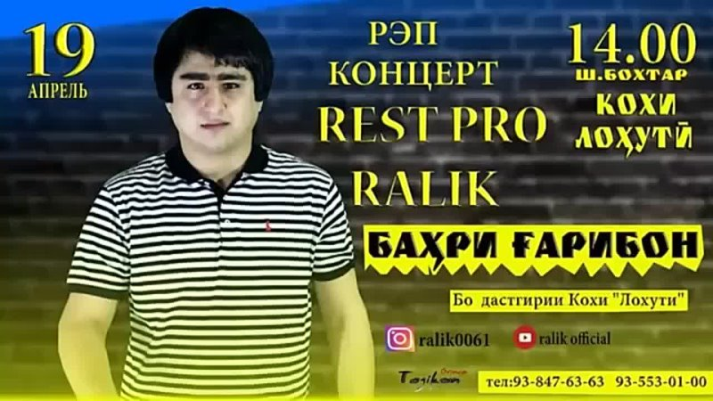 REST_Pro_(RaLiK)_-_Калиди_чон_(2020).mp4