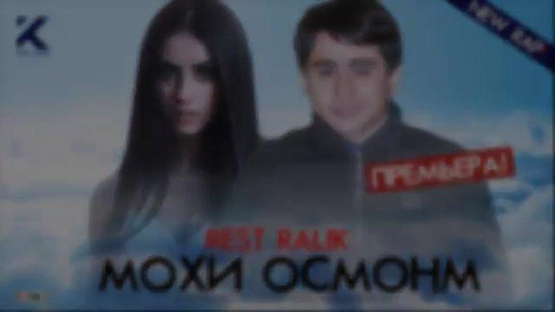 REST_Pro_(RaLiK)_-_Мохи_осмонм_(2020).mp4