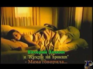 Куклы Напрокат и Лиза Олиферова - Говорила мама(2000)