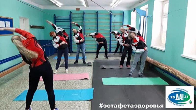 Производственная гимнастика СЮТур