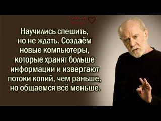 Парадокс Нашего Времени! ДЖОРДЖ КАРЛИН