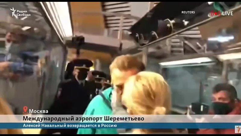 Навальный прощается с женой и уходит с полицейскими без адвоката