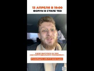 Евгений Балыков приглашает на TED