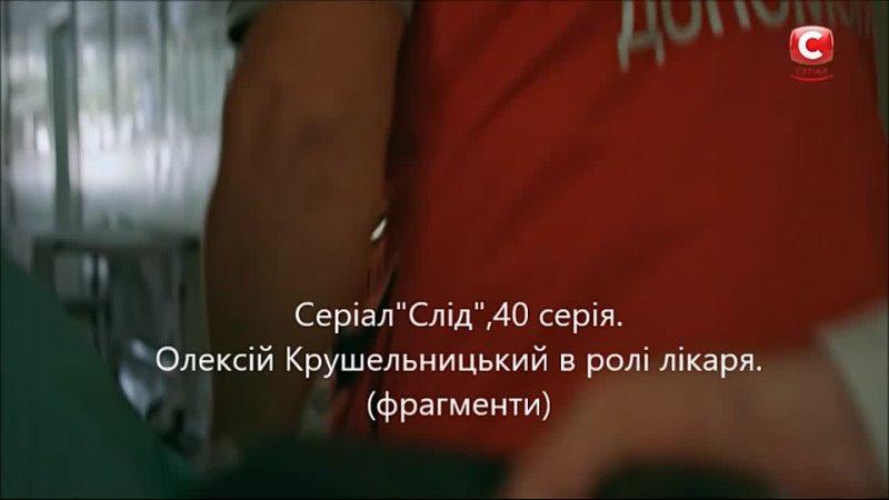 Слід Серія 40 Лікар