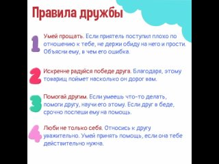 КАК_ПОМОЧЬ_РЕБЕНКУ_НАЙТИ_ДРУЗЕЙ