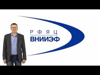 Приглашение на Фестиваль карьеры от РФЯЦ — ВНИИЭФ
