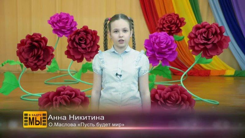Анна Никитина О Маслова Пусть будет мир